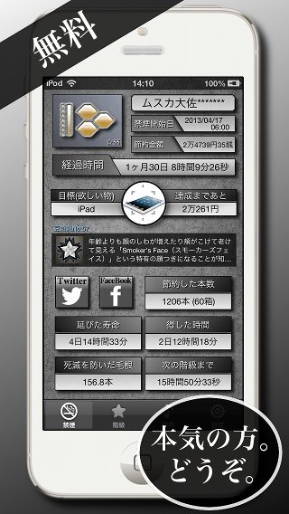 store_iphone5_jp_1